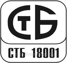 СТБ 18001 Система управления охраной труда