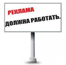 Изменения в Закон о рекламе