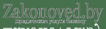 Юридические услуги Александра Дедюли