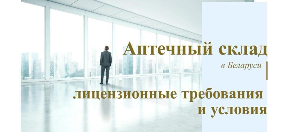 Лицензия на аптечный склад в Беларуси