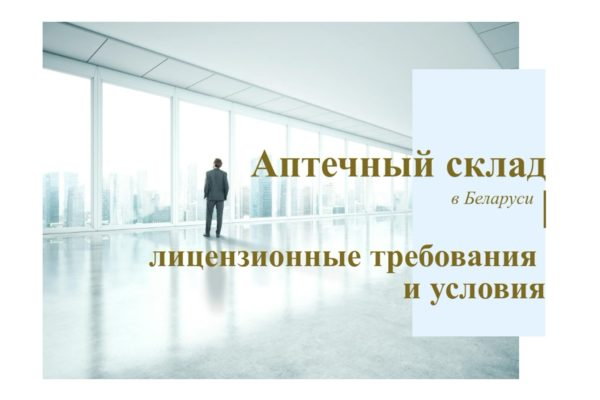 Аптечный склад в Беларуси