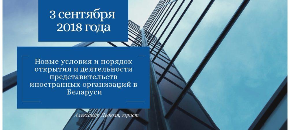 Открытие представительства в Беларуси с 03.09.2018г.