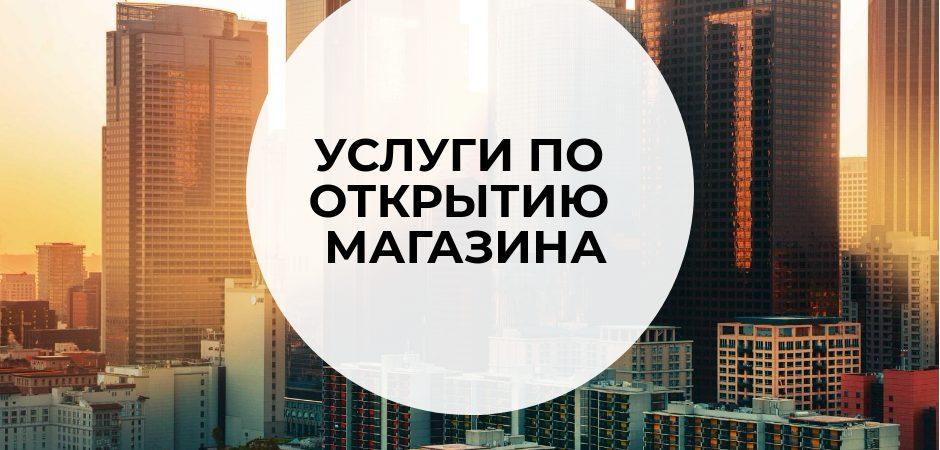 Услуги по открытию магазина в Беларуси