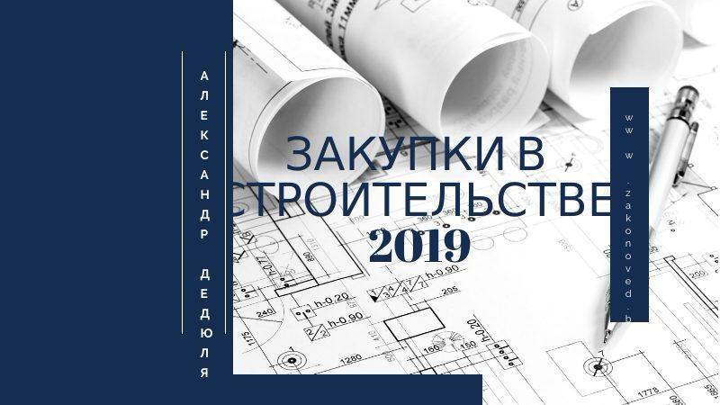 Закупки в строительстве в 2019 году