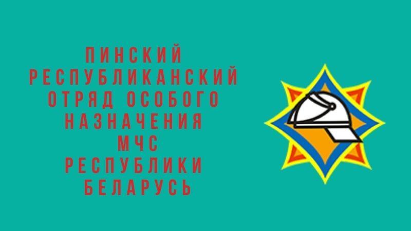 Пинский РОСН Министерства по чрезвычайным ситуациям РБ