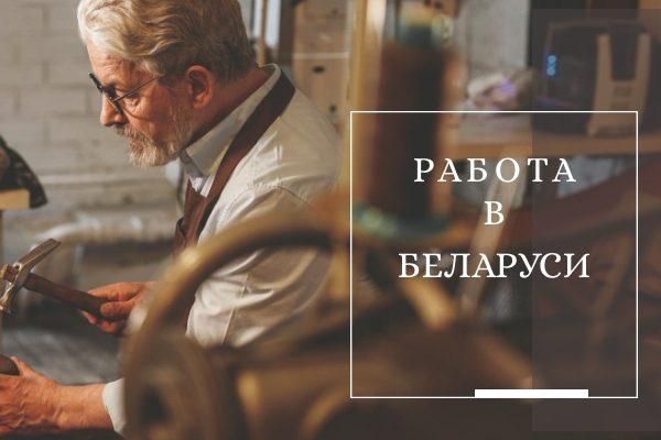 Работа в Беларуси для иностранцев