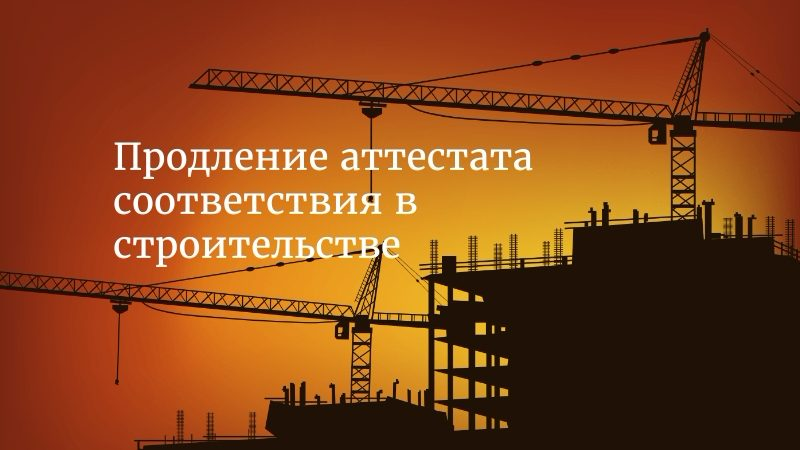Продление аттестата в строительстве