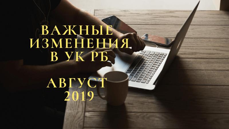 Важные изменения в Уголовном кодексе 2019