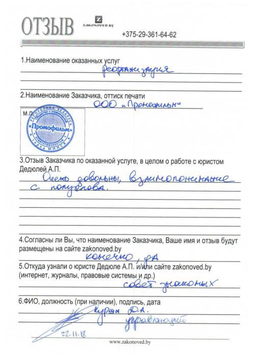 Отзыв ООО Промофильм