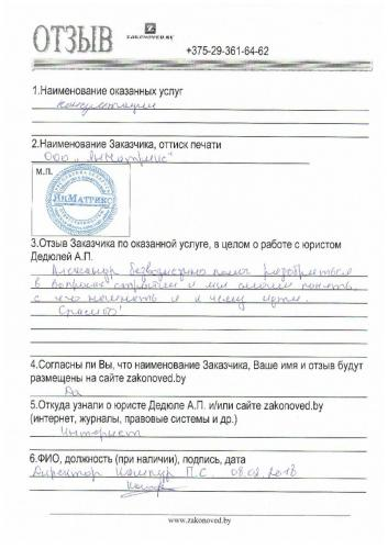 Отзыв ЯнМатрикс ООО