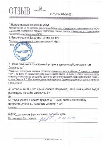 Отзыв ООО Сутек