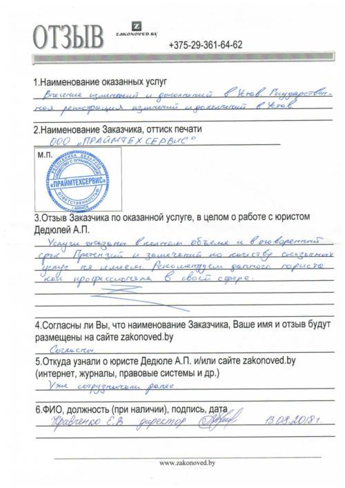 Отзыв ПраймТехСервис