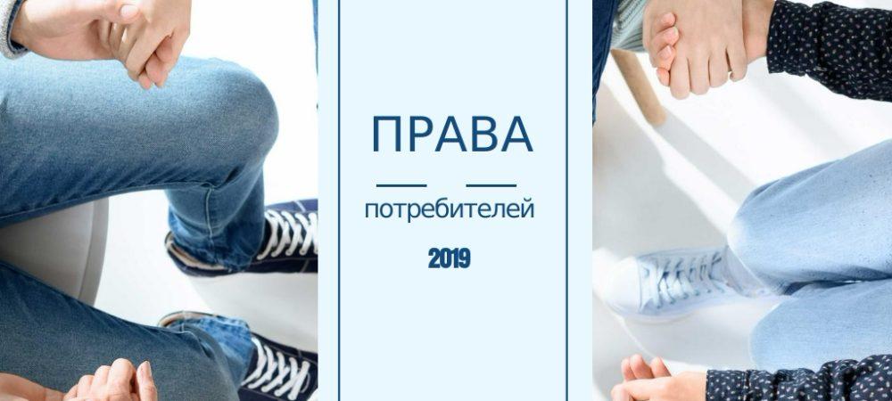 Права потребителей 2019