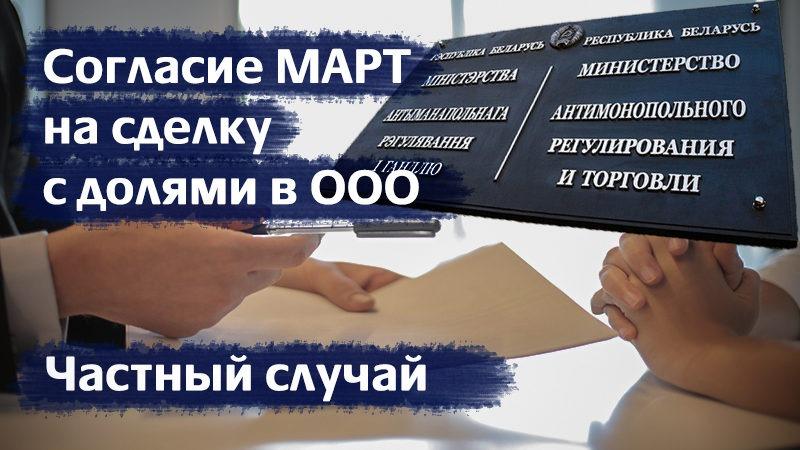 Согласие МАРТ на сделку с долями в ООО