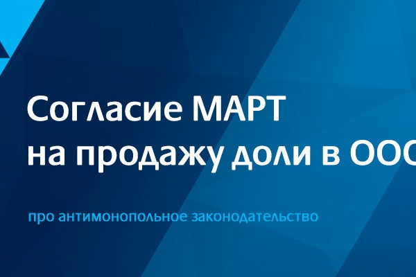 Согласие МАРТ на сделку в ООО