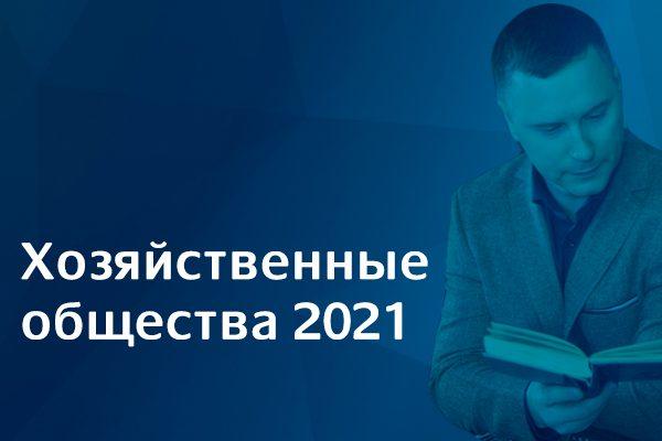 изменения в закон о хозяйственных обществах 2021