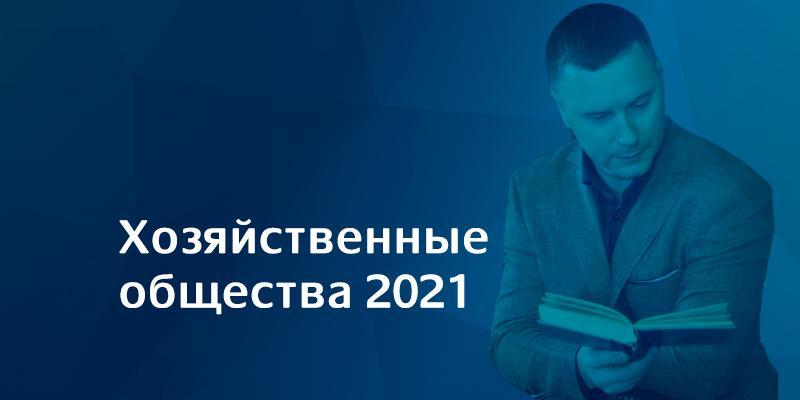 Изменения в Закон О хозяйственных обществах в 2021 году
