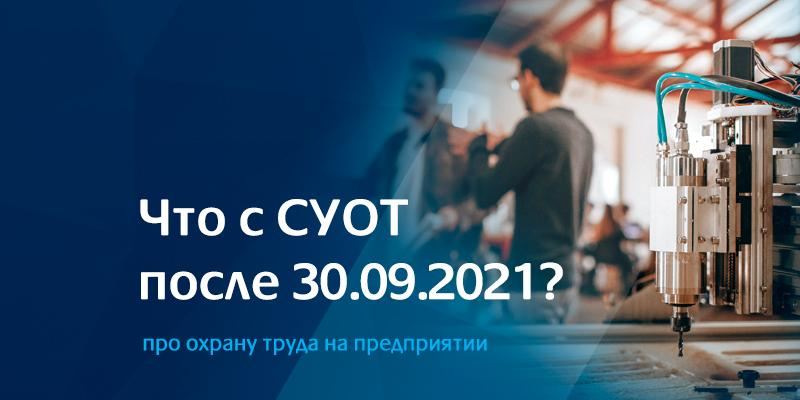 Система управления охраной труда после 30 сентября 2021 года
