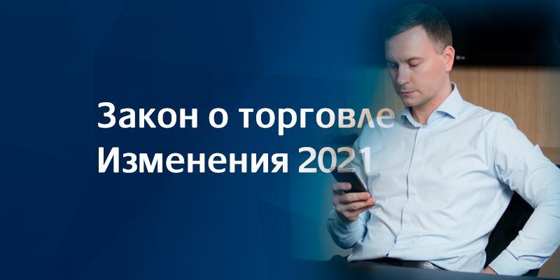Анализ изменений в Законе о торговле 2021 (с 8 июля)