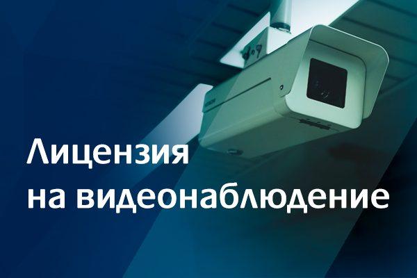 Лицензия на видеонаблюдение