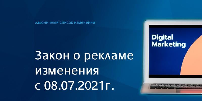 Изменения в Закон о рекламе 08.07.2021