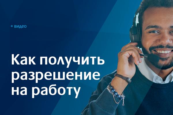 разрешение на работу в Беларуси