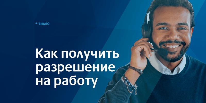 Нюансы получения разрешения на работу в Беларуси