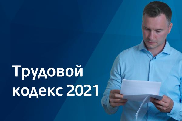 изменения в трудовой кодекс 2021