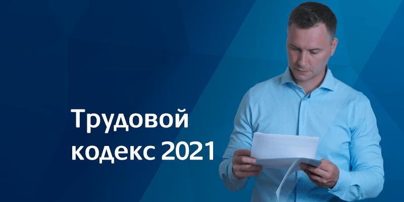 Изменения в Трудовой кодекс Республики Беларусь 2021